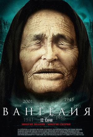 Сериал «Вангелия» (2013)