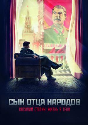 Сериал «Сын отца народов» (2013)