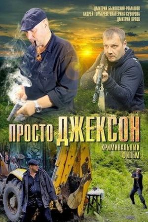 Фильм «Просто Джексон» (2012)