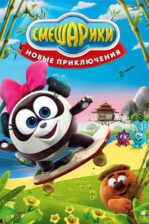 Сериал «Смешарики. Новые приключения» (2012 – 2013)