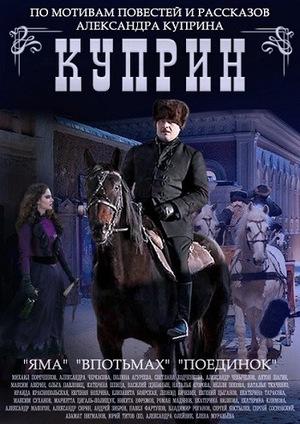 Сериал «Куприн. Впотьмах» (2014)