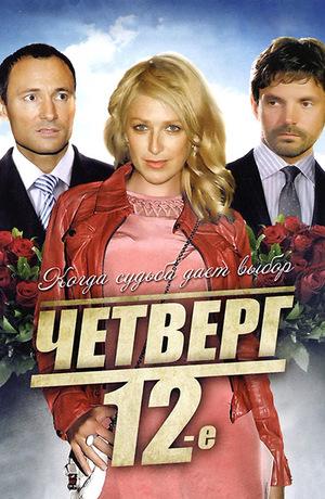 Фильм «Четверг, 12-е» (2012)