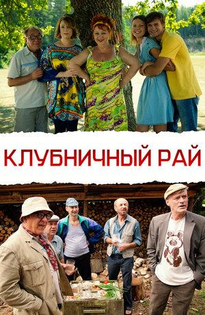 Фильм «Клубничный рай» (2012)