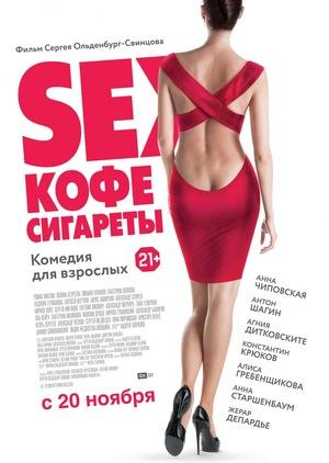 Фильм «Sex, кофе, сигареты» (2014)