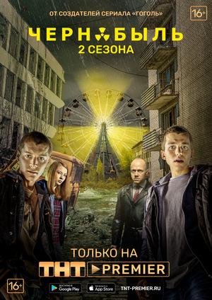 Сериал «Чернобыль: Зона отчуждения» (2014 – 2019)