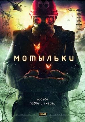 Сериал «Мотыльки» (2013)