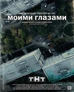 Серіал «Моими глазами» (2013)