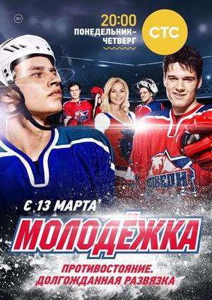 Сериал «Молодёжка» (2013 – 2019)
