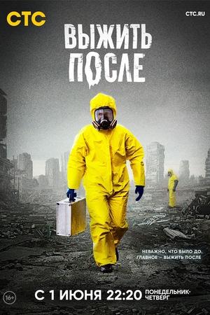 Сериал «Выжить после» (2013 – ...)