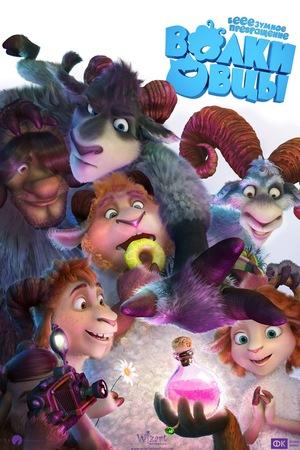 Мультфильм «Волки и овцы: бе-е-е-зумное превращение» (2015)
