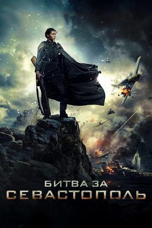Фильм «Битва за Севастополь» (2015)