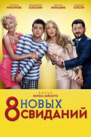 Фильм «8 новых свиданий» (2014)