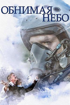 Серіал «Обнимая небо» (2014)