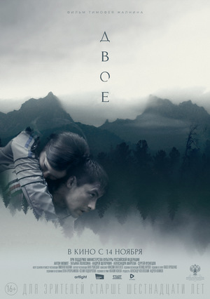 Фільм «Двое» (2018)