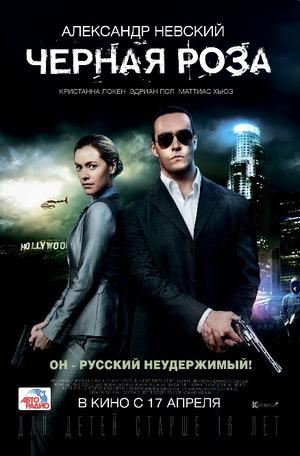 Фильм «Черная роза» (2014)