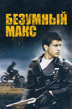 Фильм «Безумный Макс» (1979)