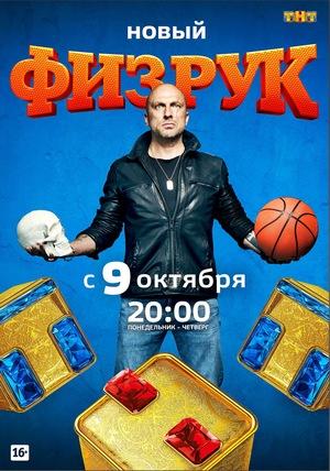 Сериал «Физрук» (2014 – ...)