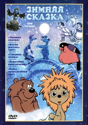 Мультфильм «Зимняя сказка» (1981)
