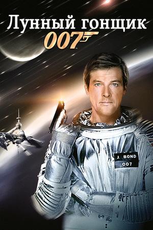 Фильм «Лунный гонщик» (1979)