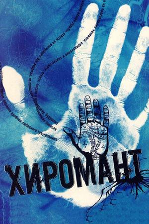 Сериал «Хиромант» (2005 – 2011)