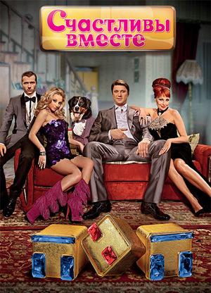 Серіал «Щасливі разом» (2006 – 2013)