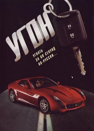 Сериал «Угон» (2006)