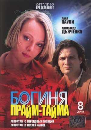 Сериал «Богиня прайм-тайма» (2006)