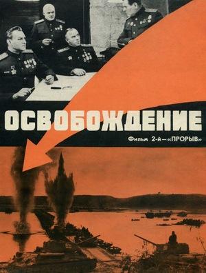 Фильм «Освобождение: Прорыв» (1969)