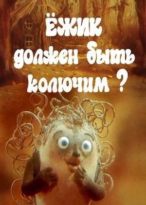 Мультфильм «Ежик должен быть колючим?» (1990)