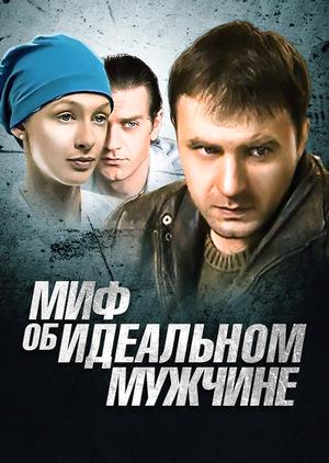 Фильм «Миф об идеальном мужчине» (2005)