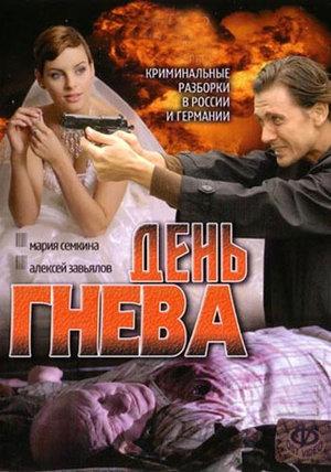 Сериал «День гнева» (2007)