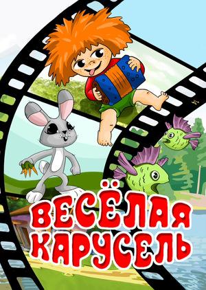 Сериал «Веселая карусель» (1969 – ...)