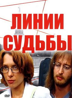 Сериал «Линии судьбы» (2003)
