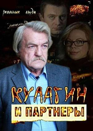 Сериал «Кулагин и партнеры» (2004 – 2013)