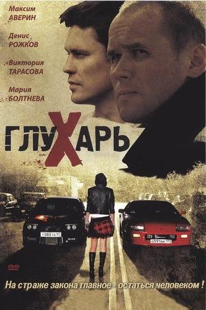 Серіал «Глухар» (2008 – 2011)