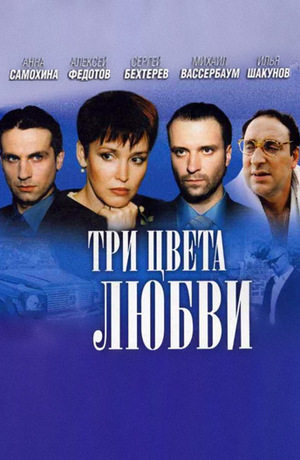 Сериал «Три цвета любви» (2005)