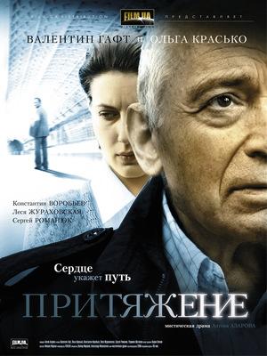 Фільм «Тяжіння» (2009)
