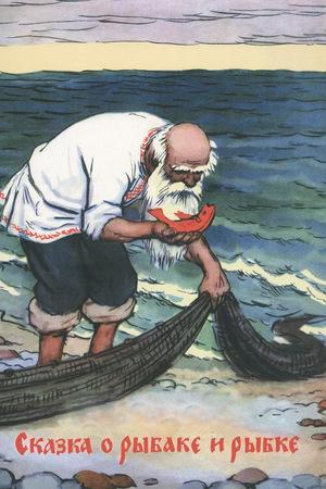 Мультфильм «Сказка о рыбаке и рыбке» (1950)
