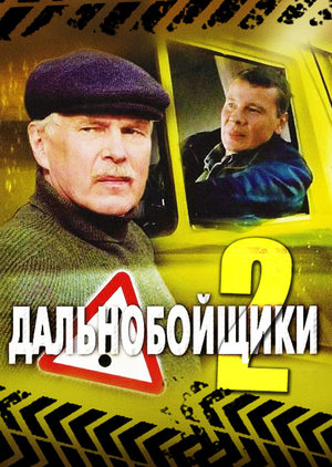 Сериал «Дальнобойщики 2» (2004)