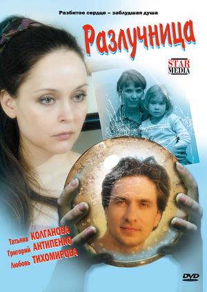 Сериал «Разлучница» (2009)