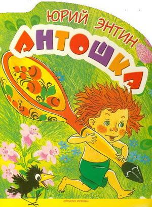 Мультфільм «Антошка» (1969)