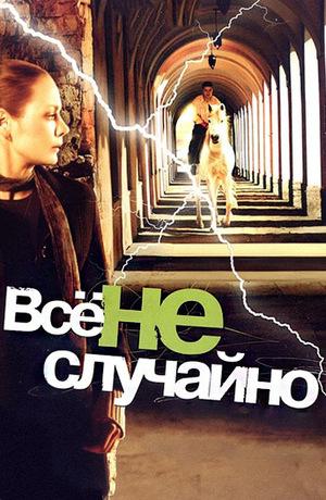 Фильм «Все не случайно» (2009)