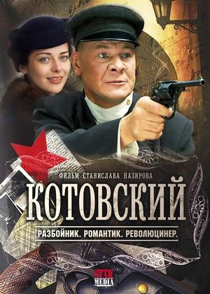 Сериал «Котовский» (2009 – 2010)