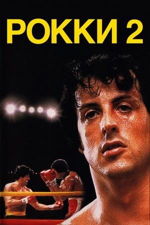 Фильм «Рокки 2» (1979)
