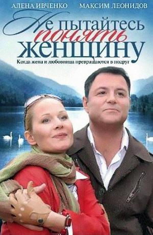 Фильм «Не пытайтесь понять женщину» (2008)