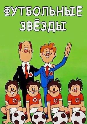 Мультфільм «Зірки Футболу» (1974)