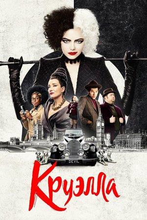 Фильм «Круэлла» (2021)