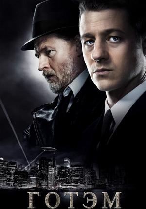 Сериал «Готэм» (2014 – 2019)