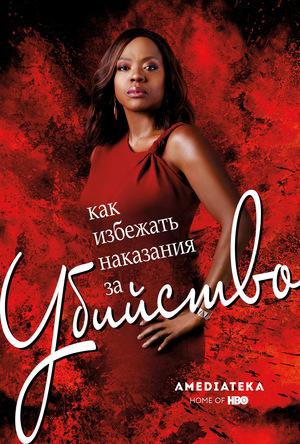 Сериал «Как избежать наказания за убийство» (2014 – 2020)
