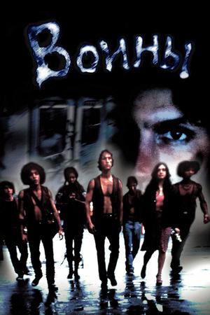 Фильм «Воины» (1979)
